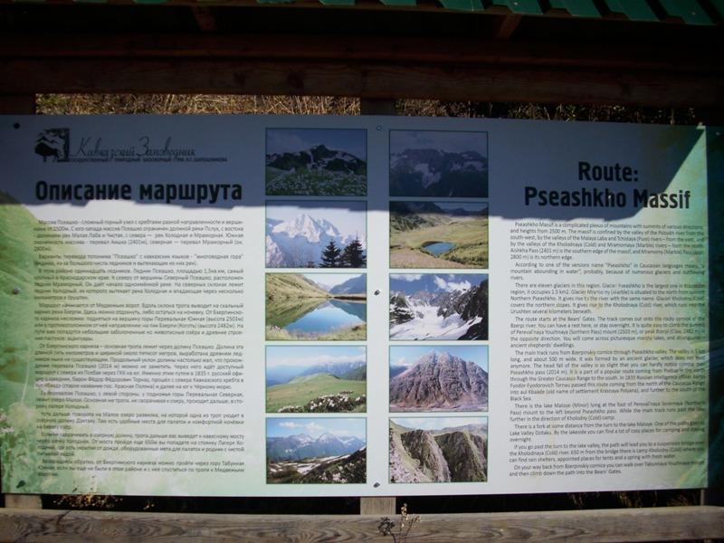 Маршруты Кавказского Заповедника