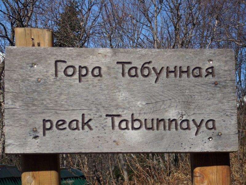 Поход пик Табунная