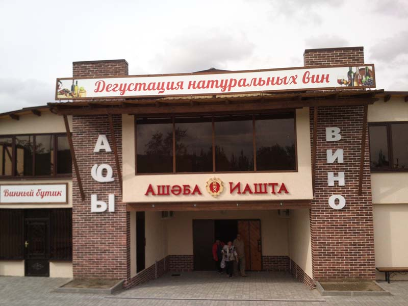 Дегустация вин Абхазии